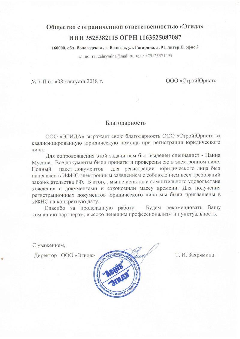 Регистрация и ликвидация ооо в тольятти истринское жэу бухгалтерия